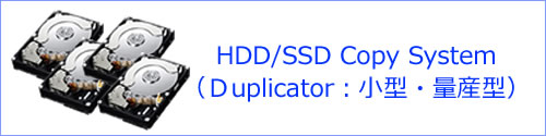 HDD/SSD Copy System(Duplicator:小型・量産型)